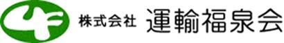 株式会社 運輸福泉会