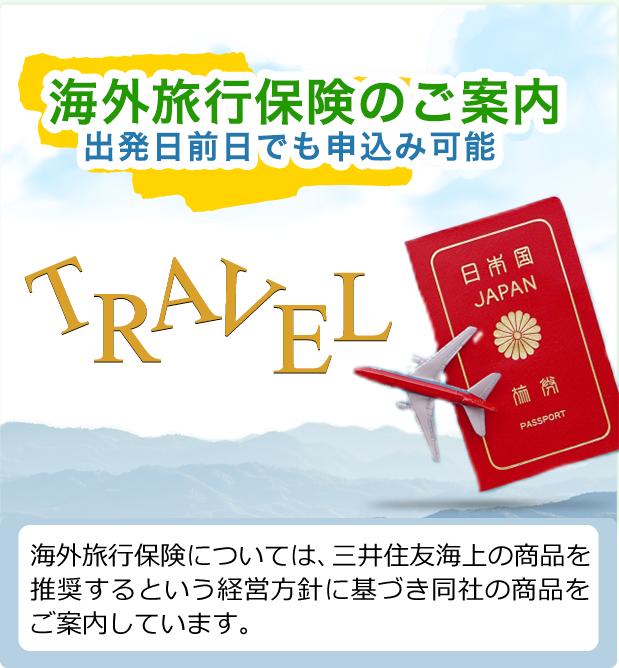 海外旅行保険のご案内出発日前日でも申込み可能※